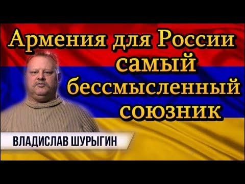 Шурыгин: Армения для России – самый бессмысленный союзник