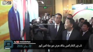 مصر العربية   نائب وزير الإعلام الصيني يشاهد معرض صور مجلة الصين اليوم