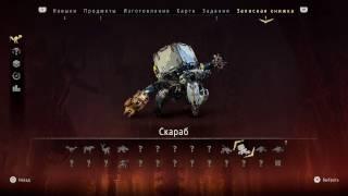 Horizon Zero Dawn PS4 14 - Огонь и огненный бурдюк