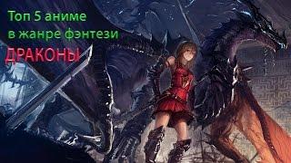 Топ 5 аниме в жанре фэнтези (ДРАКОНЫ)