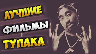 ФИЛЬМЫ С УЧАСТИЕМ ТУПАКА ШАКУРА / 2PAC SHAKUR