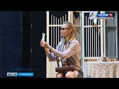 Моя старшая сестра на сцене Нижегородского театра драмы