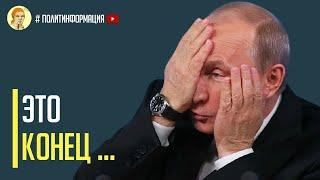Срочно! Вот это поворот: Путин вынужден просить деньги у Мирового банка