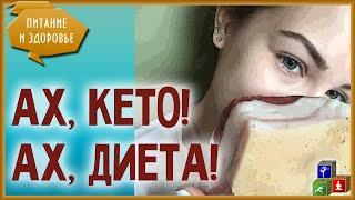 🍗 Полезна ли Кето Диета? 🍗 Секреты Быстрого Похудения на Кето Диете.