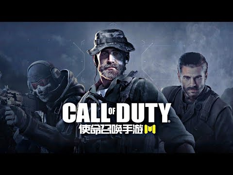 CALL OF DUTY MOBILE OFFICIAL ANNOUNCEMENT AT TENCENT GAMES CONFERENCE | COD MOBILE