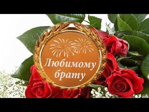 Юбилей брата 50 лет поздравления от сестры