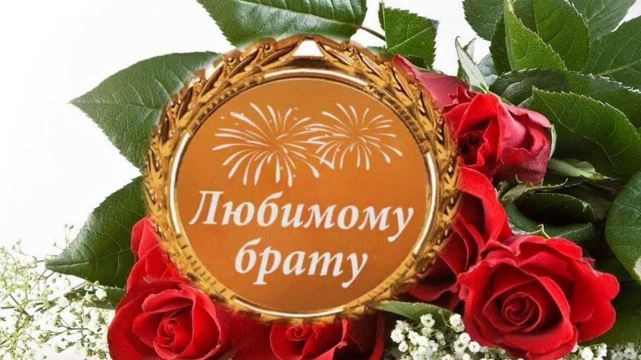 Поздравление на юбилей брату 35 лет от сестры прикольные
