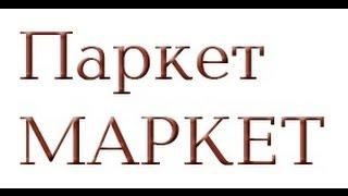Якісний Ламінат Франківськ ціни паркет brillion club(, 2014-09-10T11:33:27.000Z)
