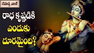Why didn't Lord Krishna Marry Radha?  - Rahasyavaani Unknown Telugu Facts