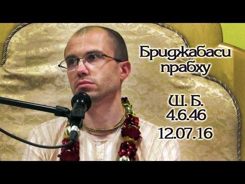 Шримад Бхагаватам 4.6.46 - Бриджабаси прабху