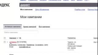 Видео уроки Оплата кампании в Яндекс Директ