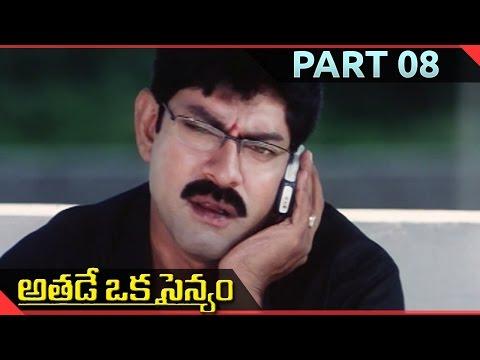 Athade Oka Sainyam Telugu Movie 08/12 || Jagapathi Babu,  Neha,  Ali