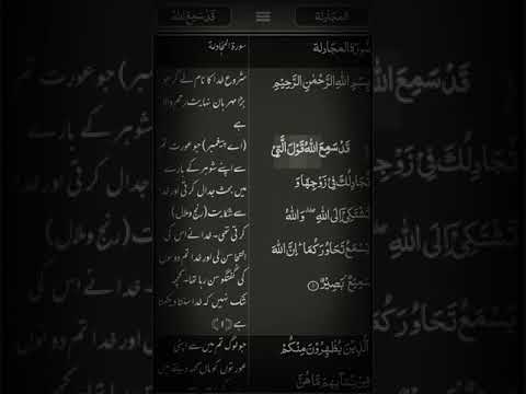 tilawat-e-quran-with-urdu-translation-(-beautiful-islamic-advice)