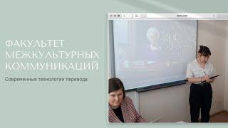 Современные технологии перевода | ФМК МГЛУ