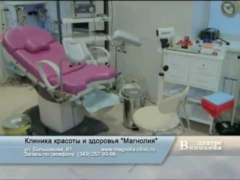Клиника красоты и здоровья Магнолия