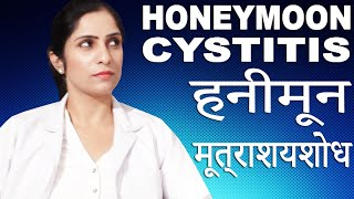हनीमून मूत्राशयशोध │ Honeymoon Cystitis │ Life Care │ Health Education Video in Hindi(हनीमून मूत्राशयशोध │ Honeymoon Cystitis │ Life Care │ Health Education Video in Hindi Subscribe 'Life Care' Channel to watch all upcoming Health ..., 2016-08-13T16:06:39.000Z)