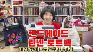 """미싱강의 나도전문가 54강""""핸드메이드 린넨토트…"""