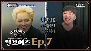 [ENG] 위너 베케이션: 벨보이즈 Ep.7 (WINNER VACATION: BELL BOYS)