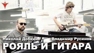 Добкин (рояль Yamaha) и Русинов (страт FGN). Импровизированное выступление в «Мире Музыки»