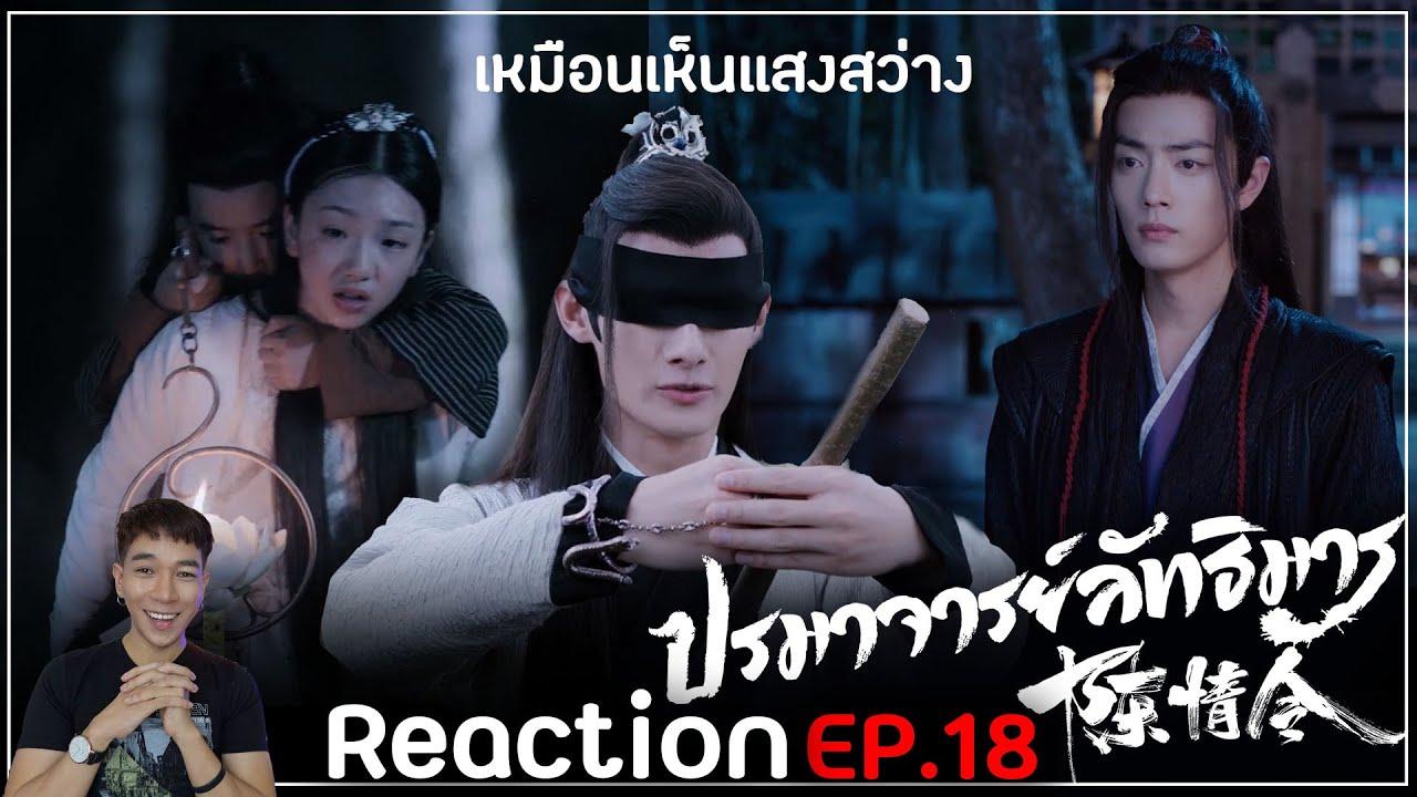 Reaction : ปรมาจารย์ลัทธิมาร (พากย์ไทย) Ep18 : เหมือนเห็นแสงสว่างที่ปลายอุโมงค์