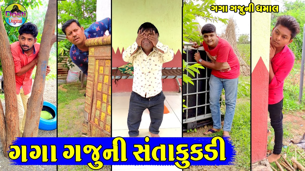 Gaga Gajuni Santakukdi    ગગા ગજુની સંતાકુકડી    Gaga Gaju ni Dhamal    Deshi Comedy   
