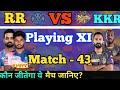 IPL 2019 RR VS KKR Playing XI & Match Prediction|| RR Playing XI|| KKR Playing XI ||Match No. 43