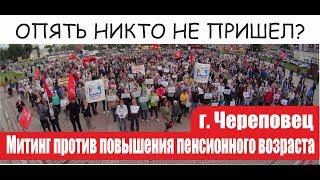 Митинг против повышения пенсионного возраста (г. Череповец, 4 июля 2018 г.)