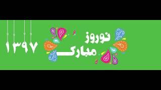 🎉 نوروز ۱۳۹۷ با سرویس رسانه فارسی بهائی 🎉