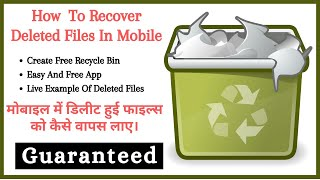 How To Recover Deleted Files In Mobile   Recover Deleted Files In Phone    Recycle Bin   Dumpster screenshot 5