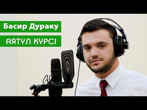 Аятуль Курси С пением птиц, Басир Дураку