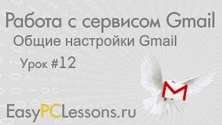 "Урок 12 - Общие настройки Gmail | Видеокурс ""Работа с сервисом Gmail"""