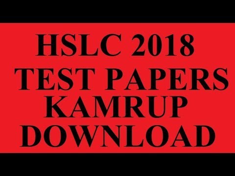 HSLC 2018 | ASSAM | KAMRUP METRO TEST PAPERS FREE DOWNLOAD