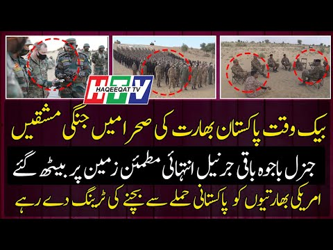 Both Pakistan and Indian Army Doing Exercise in Thar Against Each Other