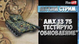 AMX 13 75. Тестирую обновление. Обучающий стрим на ЛТ. World of Tanks