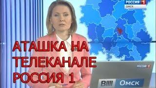 АТАШКА НА ТЕЛЕКАНАЛЕ РОССИЯ 1 (Вести Омск)