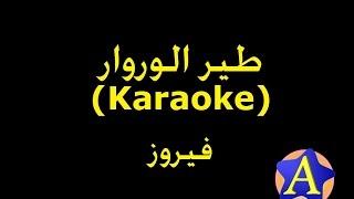 طير الوروار (Karaoke) - فيروز