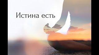 Жить мудро - Истина есть