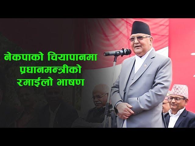 Speech of PM K.P. Sharma Oli l Nepali Public TV