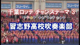 【高音質】ロッテ チャンステーマ 3 モンキーターン 習志野高校吹奏楽部ロッテ応援 thumbnail
