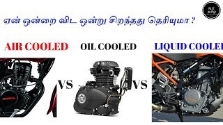 Air Cooled Vs Oil Cooled Vs Liquid Cooled Engine (தமிழில்)