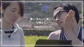 徳島サテライトオフィスPR~Mr.HIKARI~