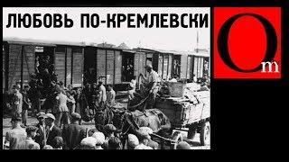 Любовь по-кремлевски. Конец мифа о братских народах