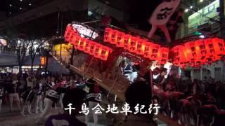 平成二十八年十月九日 大阪府河内長野本宮駅前パレード.