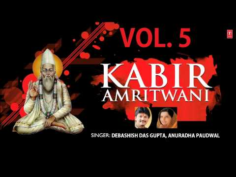 Kabir Amritwani Vol. 5 By Debashish Das Gupta, Anuradha Paudwal I Full Audio Song Juke Box