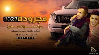 جديد مجرودة 2022  ♪ فرقة تراث البادية  || آداء الفنان محمد البصيلي  و الفنان باسل الدباري