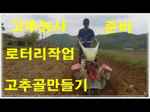 고추농사 고추밭 로터리 고추골 만들기