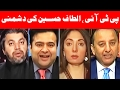 pti vs altaf hussain fight on the front with kamran shahid 7 february 2017 dunya news