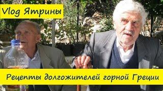 Питание долгожителей в горах Греции. Рецепты долгожителей. Лекарственные растения в пищу.