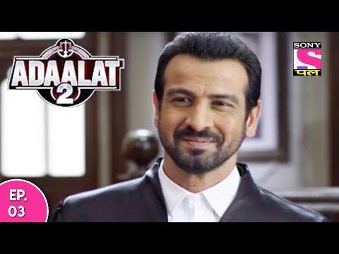 Adaalat 2 - अदालत २ - Episode 03 - 4th December, 2017 thumbnail