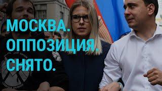 Москва снимает кандидатов | ГЛАВНОЕ | 16.07.19